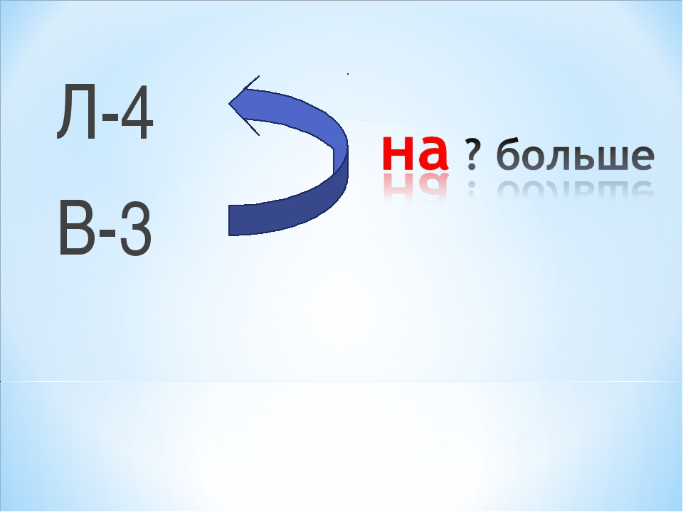 Л-4 В-3
