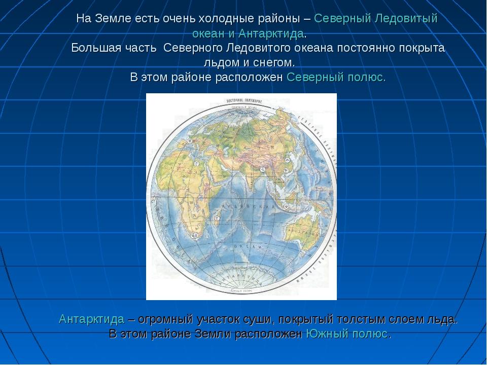 На Земле есть очень холодные районы – Северный Ледовитый океан и Антарктида....