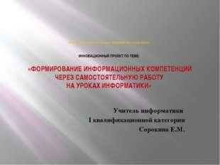 МОУ «Красногорбатская средняя общеобразовательная школа» ИННОВАЦИОННЫЙ ПРОЕК