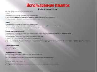 Использование памяток Работа со списками. Создание нумерованного (маркированн