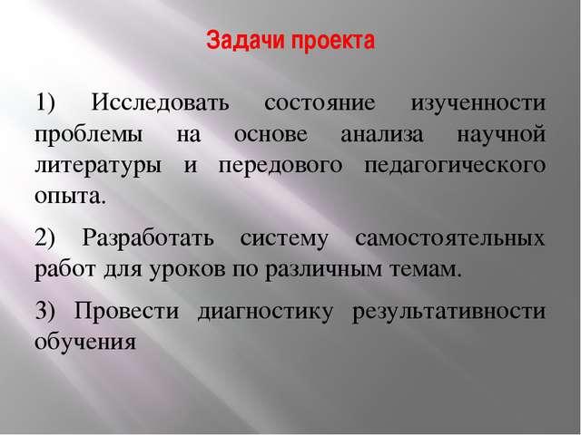 Задачи проекта 1) Исследовать состояние изученности проблемы на основе анализ...