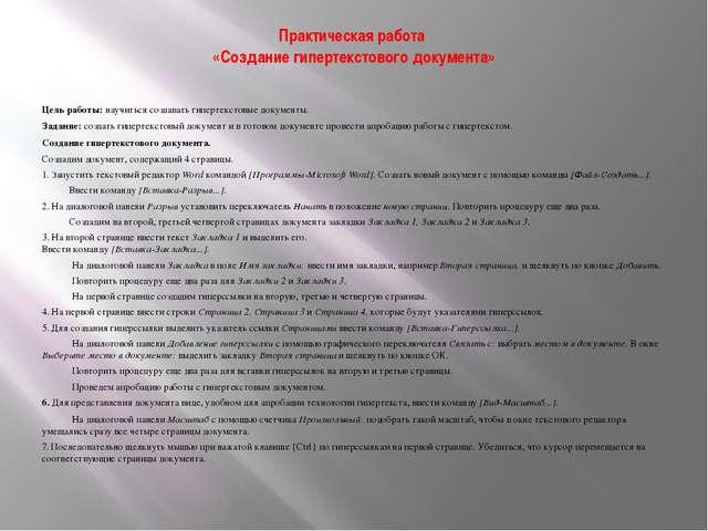 Практическая работа «Создание гипертекстового документа» Цель работы: научит...