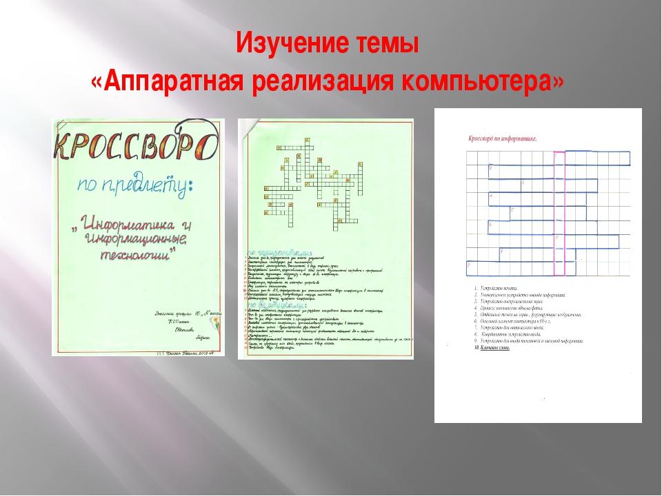 Изучение темы «Аппаратная реализация компьютера»