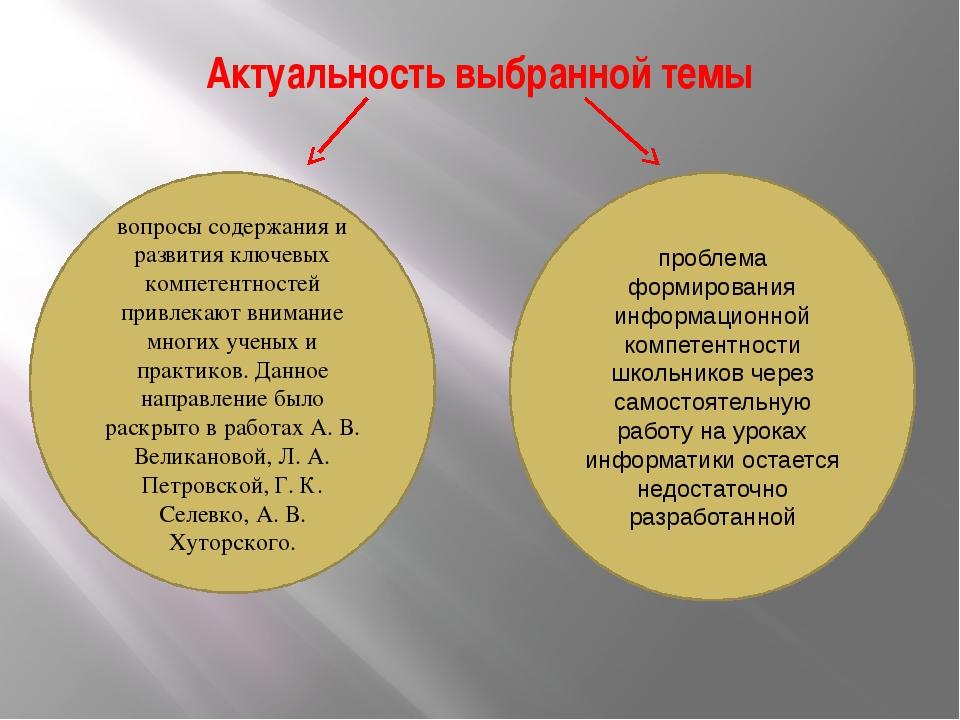 Актуальность выбранной темы вопросы содержания и развития ключевых компетентн...