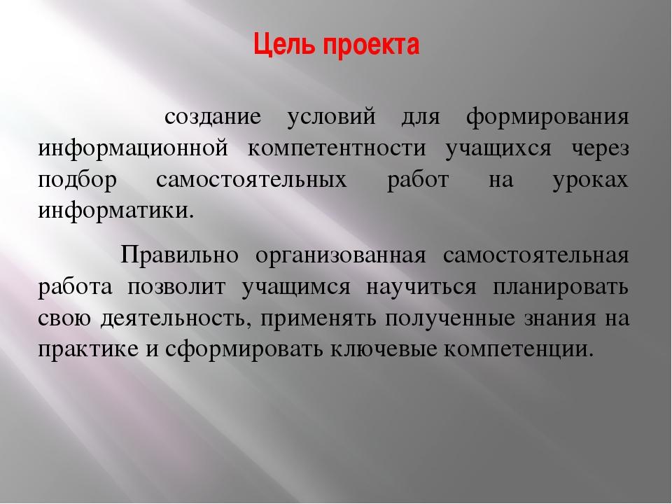 Цель проекта создание условий для формирования информационной компетентности...
