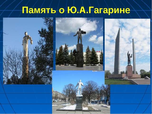 Память о Ю.А.Гагарине