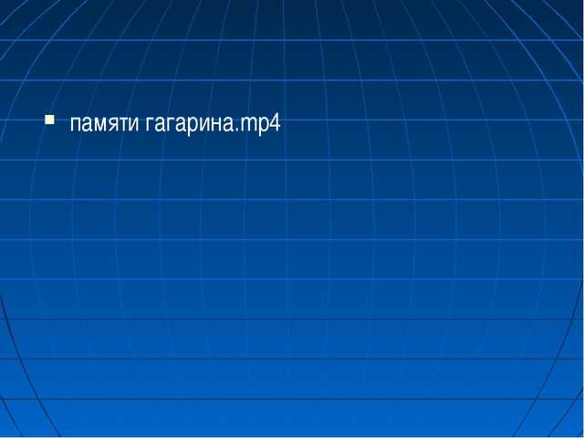 памяти гагарина.mp4