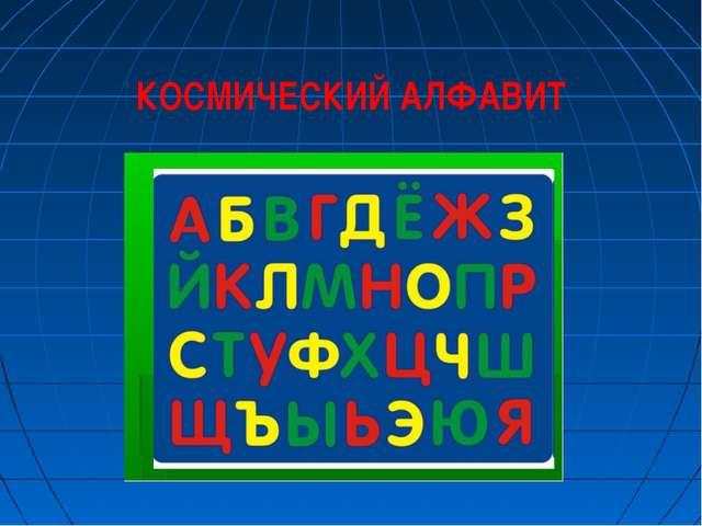 КОСМИЧЕСКИЙ АЛФАВИТ