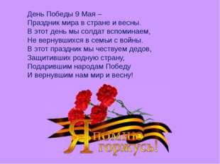 День Победы 9 Мая – Праздник мира в стране и весны. В этот день мы солдат всп