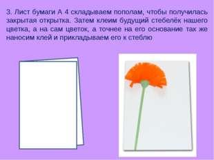 3. Лист бумаги А 4 складываем пополам, чтобы получилась закрытая открытка. З