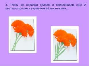 4. Таким же образом делаем и приклеиваем еще 2 цветка открытке и украшаем её