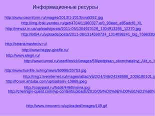 http://www.alegri.ru/ http://www.happy-giraffe.ru/ http://stranamasterov.ru/