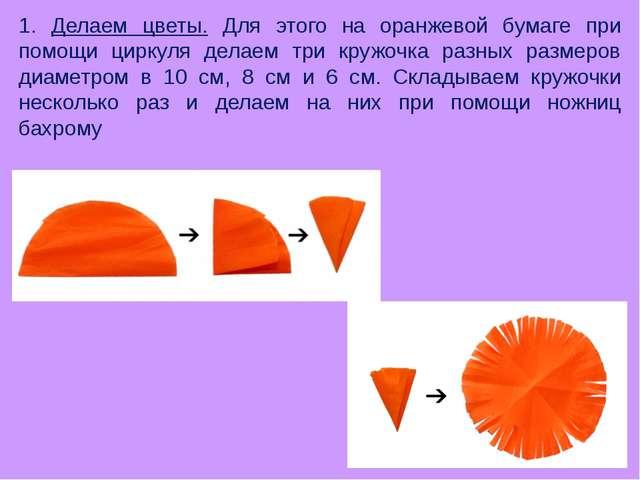 1. Делаем цветы. Для этого на оранжевой бумаге при помощи циркуля делаем три...