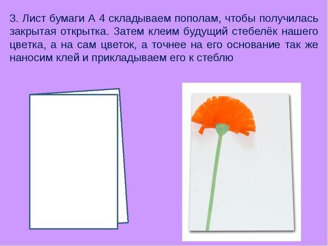 3. Лист бумаги А 4 складываем пополам, чтобы получилась закрытая открытка. З...