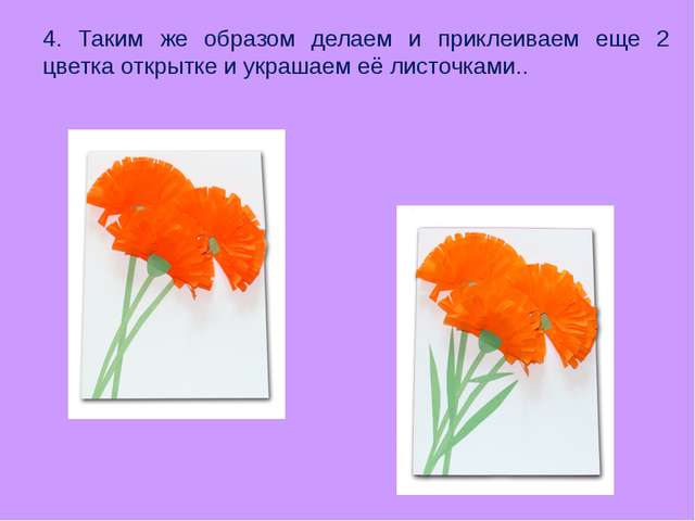 4. Таким же образом делаем и приклеиваем еще 2 цветка открытке и украшаем её...