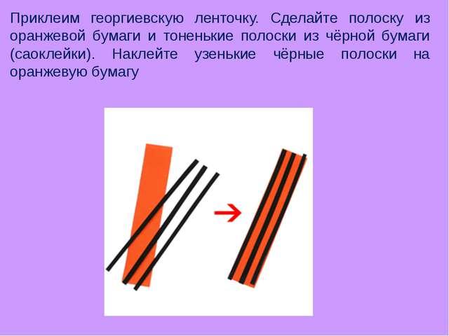 Приклеим георгиевскую ленточку. Сделайте полоску из оранжевой бумаги и тонень...