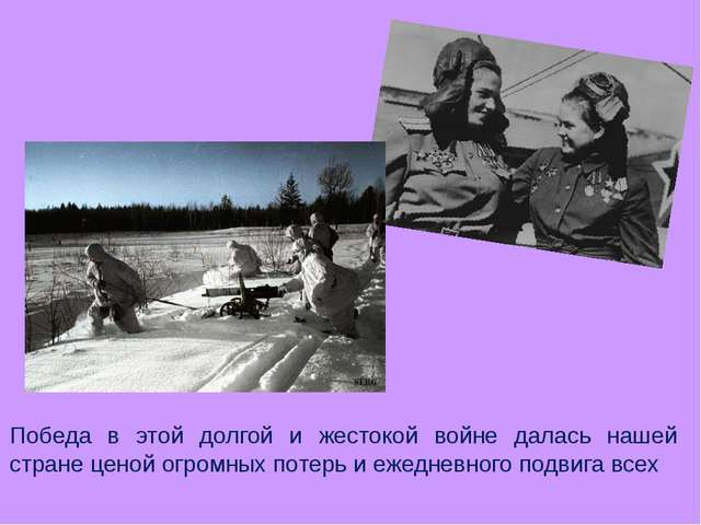 Победа в этой долгой и жестокой войне далась нашей стране ценой огромных поте...