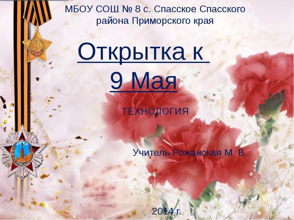 Изготовление открытки к 9 мая урок