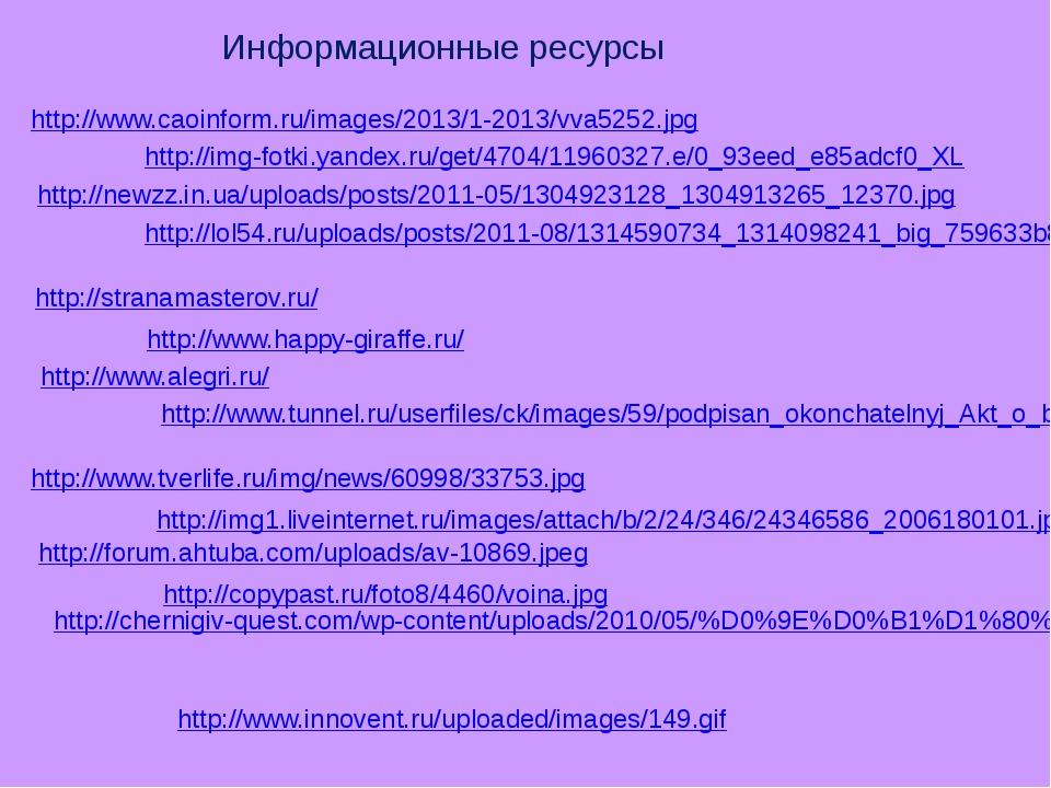 http://www.alegri.ru/ http://www.happy-giraffe.ru/ http://stranamasterov.ru/...