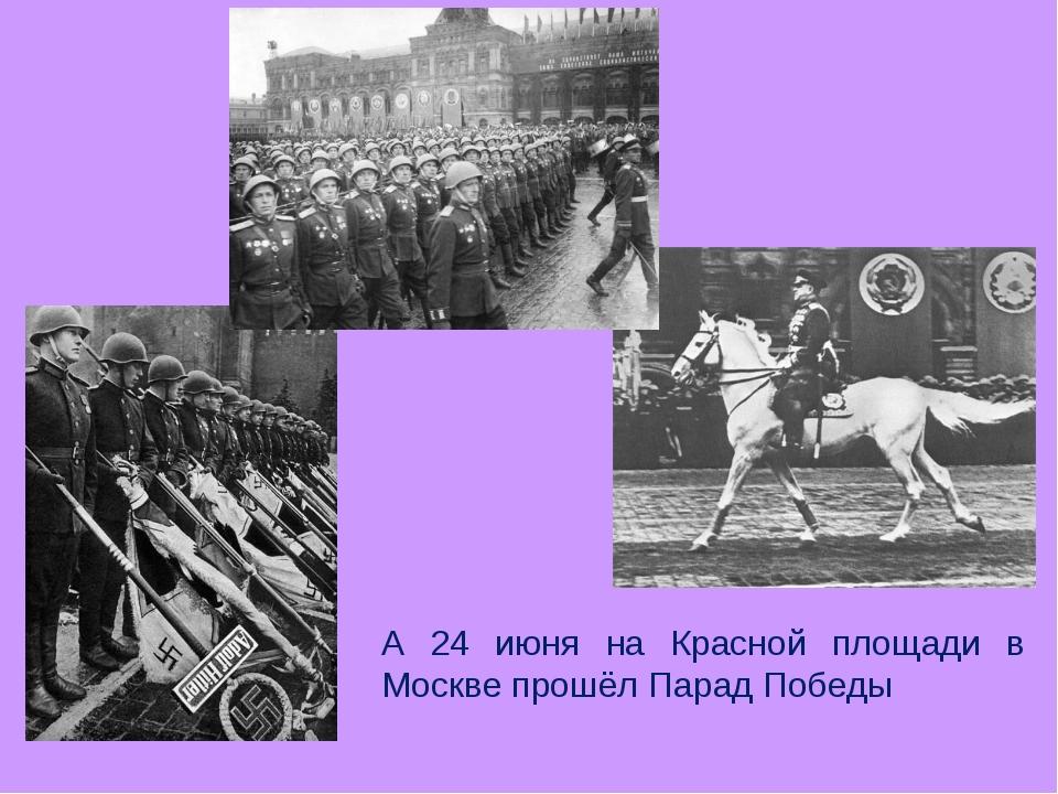 А 24 июня на Красной площади в Москве прошёл Парад Победы