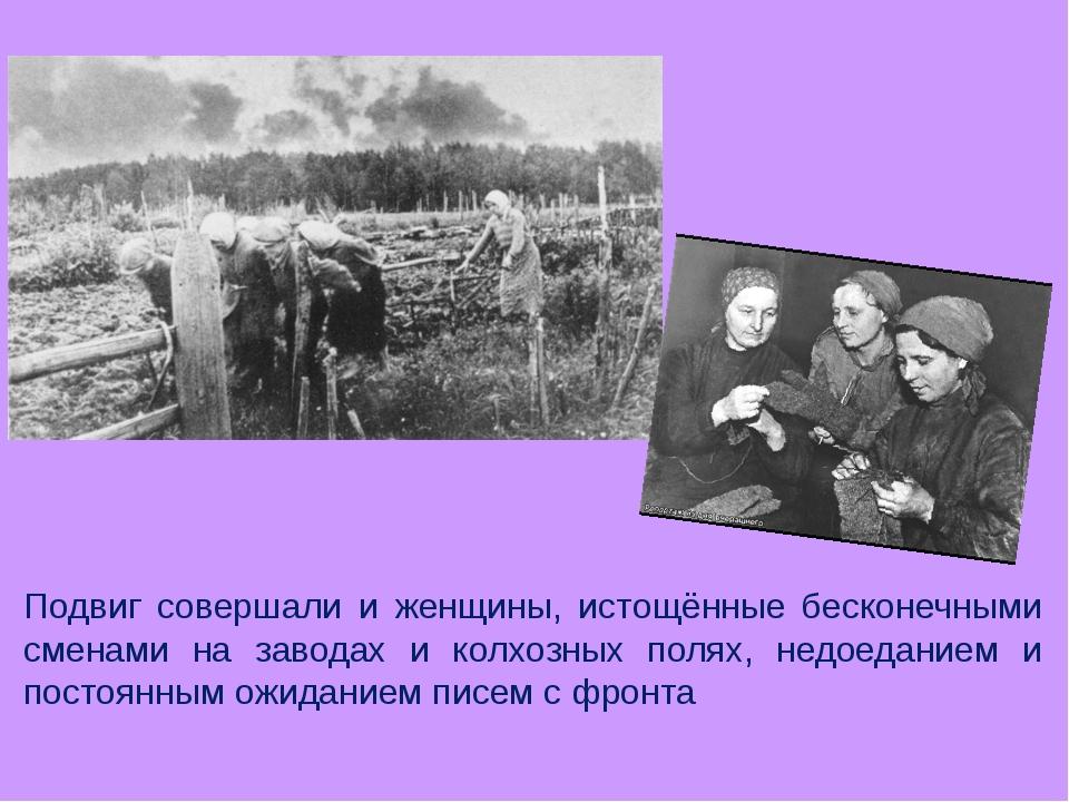 Подвиг совершали и женщины, истощённые бесконечными сменами на заводах и колх...