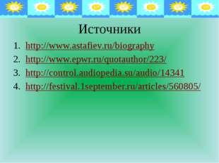 Источники http://www.astafiev.ru/biography http://www.epwr.ru/quotauthor/223