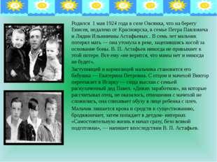 Родился 1 мая 1924 года в селе Овсянка, что на берегу Енисея, недалеко от Кра
