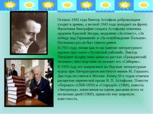 Осенью 1942 года Виктор Астафьев добровольцем уходит в армию, а весной 1943