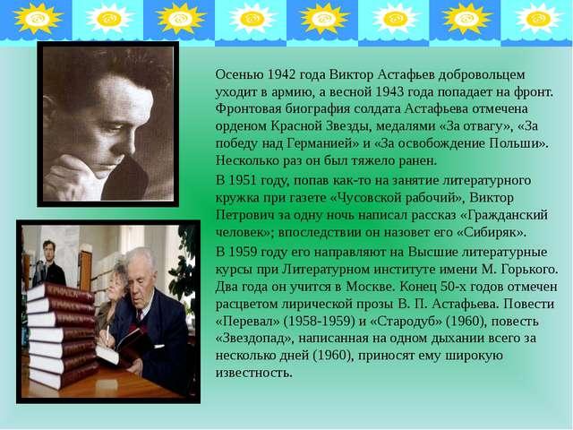 Осенью 1942 года Виктор Астафьев добровольцем уходит в армию, а весной 1943...