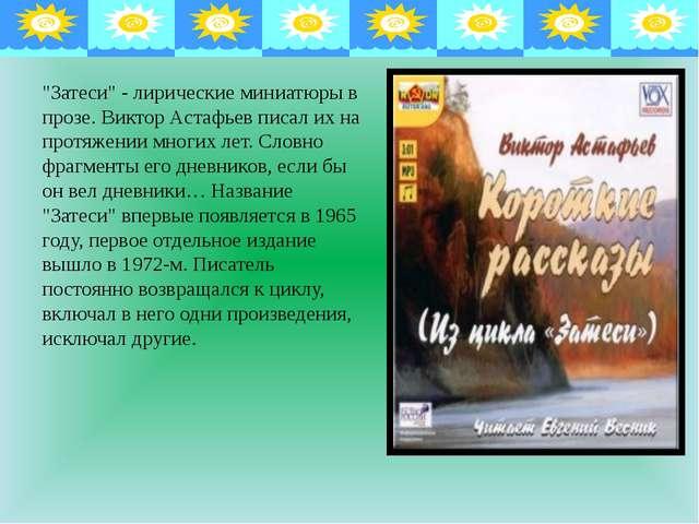 """""""Затеси"""" - лирические миниатюры в прозе. Виктор Астафьев писал их на протяже..."""