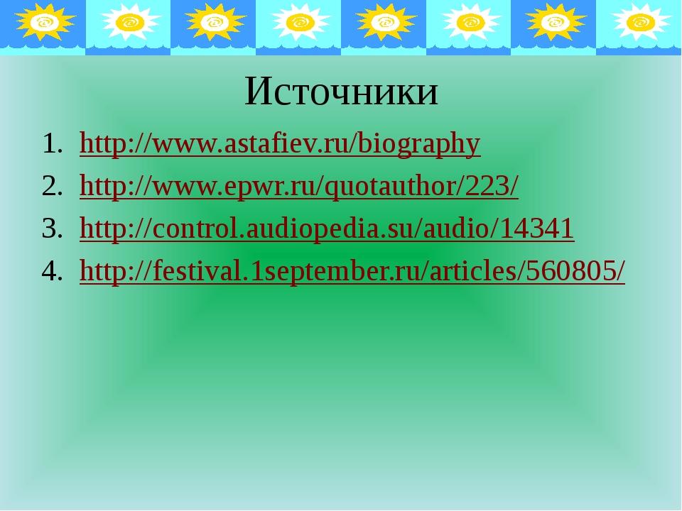 Источники http://www.astafiev.ru/biography http://www.epwr.ru/quotauthor/223...