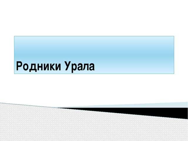 Родники Урала