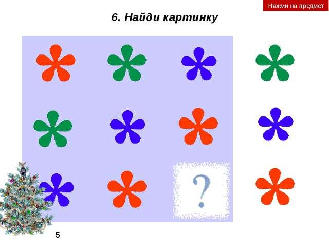 6. Найди картинку Нажми на предмет 5