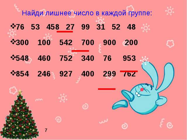 Найди лишнее число в каждой группе: 76 53 458 27 99 31 52 48 300 100 542 700...