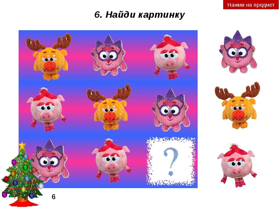 6. Найди картинку Нажми на предмет 6
