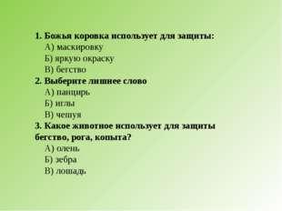 1. Божья коровка использует для защиты: А) маскировку Б) яркую окраску В) бег