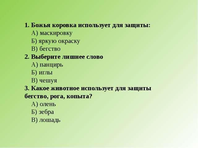 1. Божья коровка использует для защиты: А) маскировку Б) яркую окраску В) бег...
