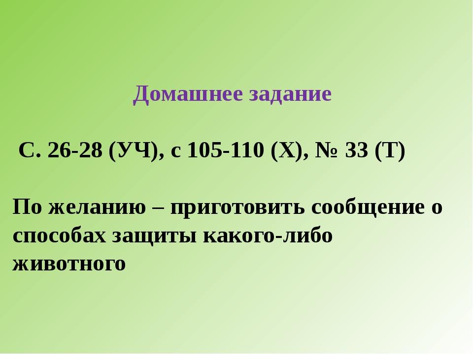 Домашнее задание С. 26-28 (УЧ), с 105-110 (Х), № 33 (Т) По желанию – приготов...