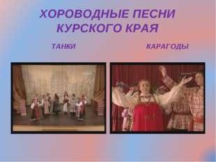 ХОРОВОДНЫЕ ПЕСНИ КУРСКОГО КРАЯ ТАНКИ КАРАГОДЫ