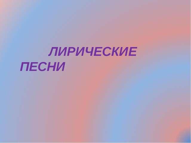 ЛИРИЧЕСКИЕ ПЕСНИ