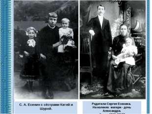 Родители Сергея Есенина. На коленях матери - дочь Александра. Фото - 1912-191