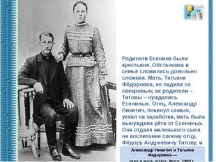 Родители Есенина были крестьяне. Обстановка в семье сложилась довольно сложна