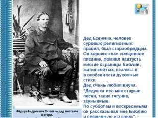 Дед Есенина, человек суровых религиозных правил, был старообрядцем. Он хорошо