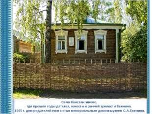 Село Константиново, где прошли годы детства, юности и ранней зрелости Есенина