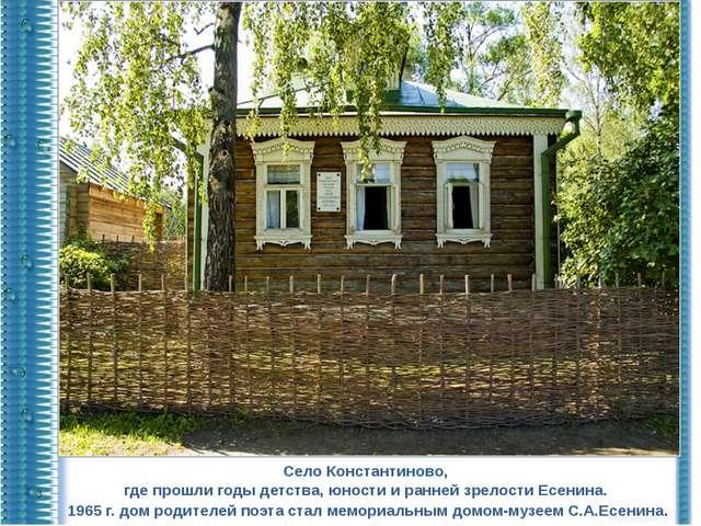 Село Константиново, где прошли годы детства, юности и ранней зрелости Есенина...