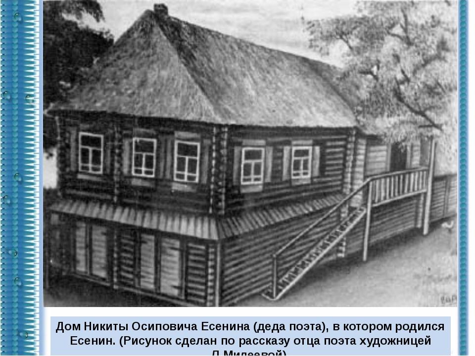 Дом Никиты Осиповича Есенина (деда поэта), в котором родился Есенин. (Рисунок...