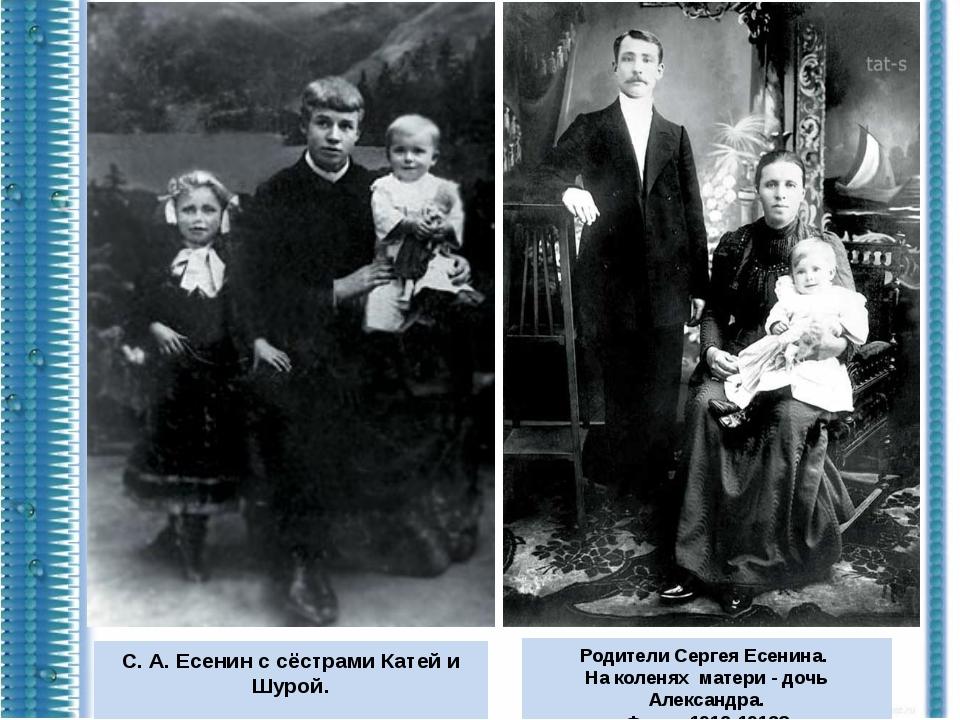 Родители Сергея Есенина. На коленях матери - дочь Александра. Фото - 1912-191...