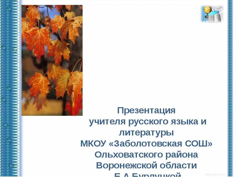 Презентация учителя русского языка и литературы МКОУ «Заболотовская СОШ» Оль...