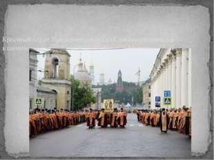 Крестный ход отУспенского собора наСлавянскую площадь кпамятнику святым Ки