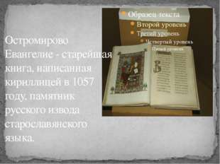 Остромирово Евангелие - старейшая книга, написанная кириллицей в 1057 году, п